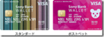 Open-Live-Writer/Sony-Bank-WALLET_D600/image_thumb_4.png