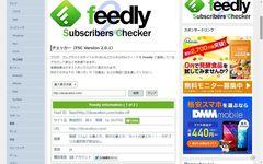 FeedlySubscribersChecker2.jpg