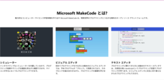Microsoft MakeCode について (1).png