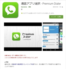 PremiumDialer.jpg